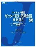 ネイティブ厳選 ゼッタイ伝わる英会話まる覚え (J新書)