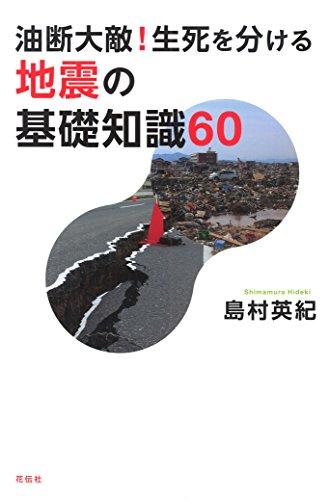 油断大敵! 生死を分ける地震の基礎知識60 (花伝選書)の詳細を見る