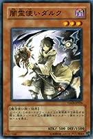 遊戯王OCG 闇霊使いダルク ノーマル TDGS-JP026