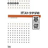 ITストラテジの基礎 新試験基本情報技術者対応 (情報処理技術者試験対策書)