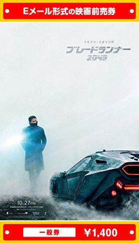 『ブレードランナー 2049』映画前売券(一般券)(ムビチケEメール送付タイプ)