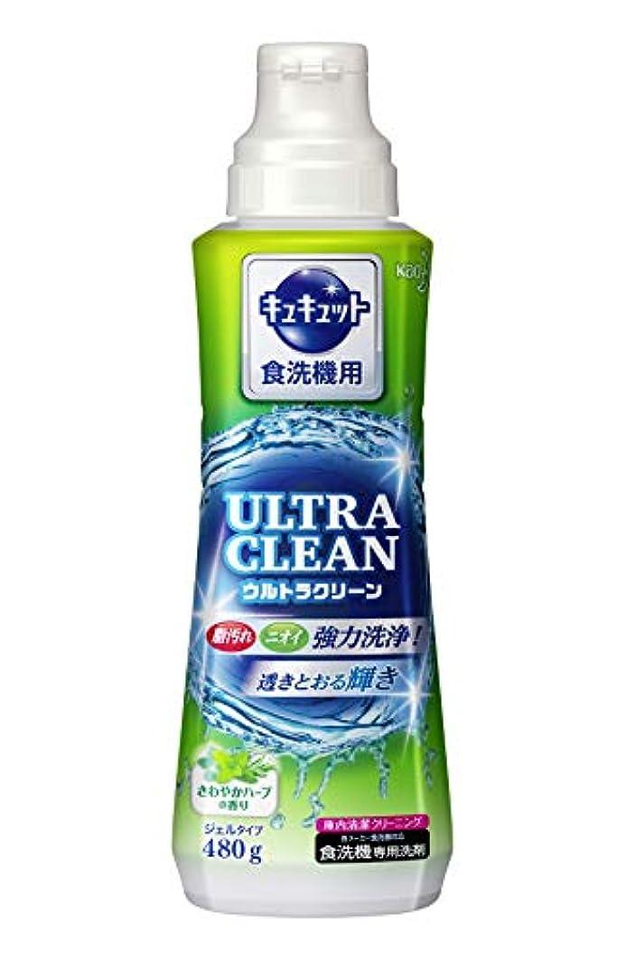 家具削減補助キュキュット ウルトラクリーン さわやかハーブの香り 食器用洗剤 食洗機用 本体 480g