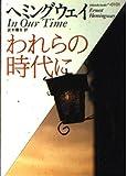 われらの時代に (福武文庫―海外文学シリーズ)