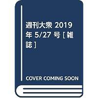 週刊大衆 2019年 5/27 号 [雑誌]