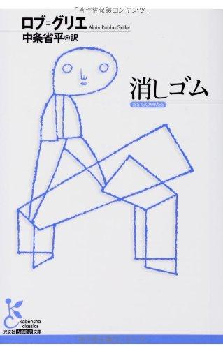 消しゴム (光文社古典新訳文庫)の詳細を見る