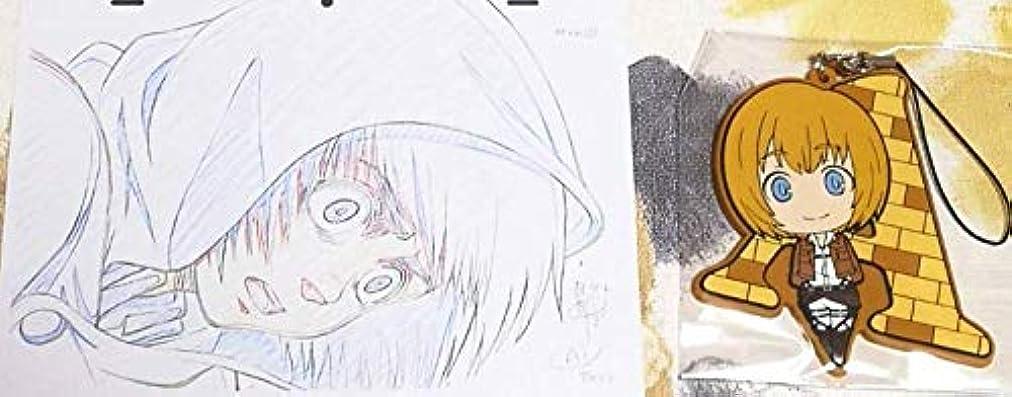 ペリスコープ代表して剥離進撃の巨人 原画展 アルミン ラバーストラップ + 原画シート風キャラクターカード