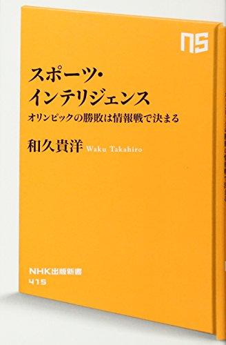 スポーツ・インテリジェンス  オリンピックの勝敗は情報戦で決まる (NHK出版新書)の詳細を見る