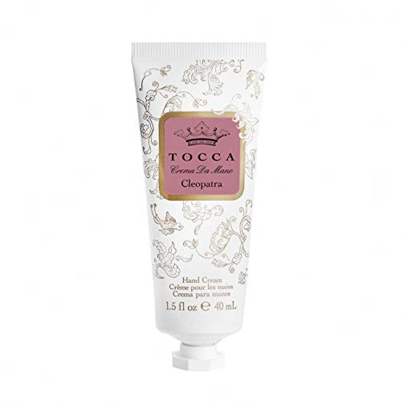 不注意研磨剤バッテリートッカ(TOCCA) ハンドクリーム クレオパトラの香り 40mL (手指用保湿 グレープフルーツとキューカンバーのフレッシュな香り)