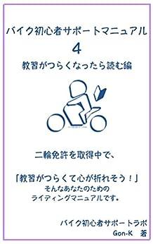 [Gon-K]のバイク初心者サポートマニュアル 4(教習がつらくなったら読む編)