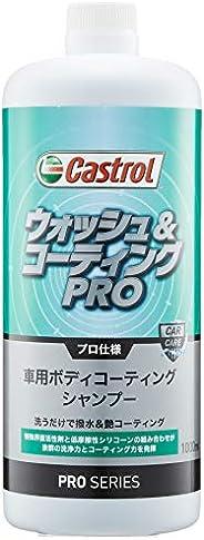 カストロール PROシリーズ ボディコーティング シャンプー ウォッシュ&コーティングPRO 1000ml ノーコンパウンド・全塗装色対応 Castrol 342