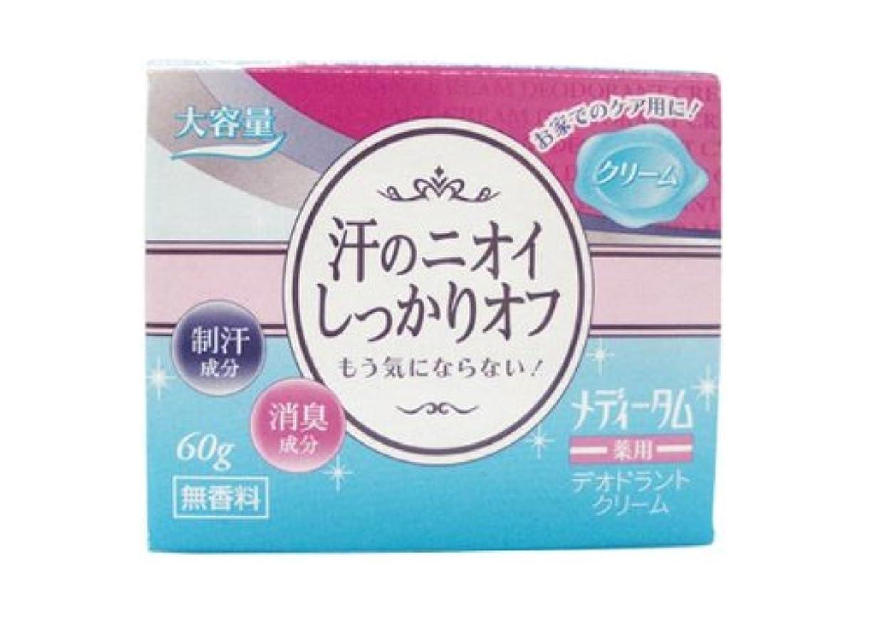 アコー信条リングラクール薬品販売 メディータムデオドラントクリーム 60g