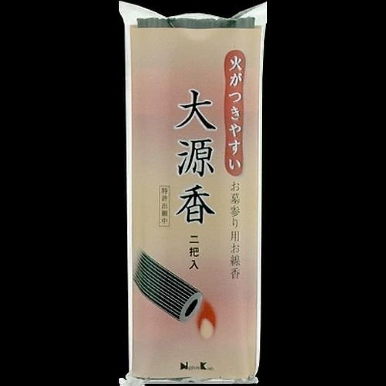 独立した落胆した飾る【まとめ買い】日本香堂 火がつきやすい大源香 中把2入 ×2セット