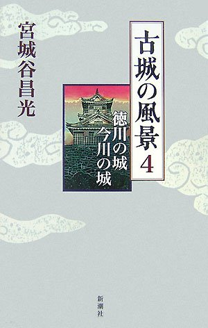 古城の風景〈4〉徳川の城・今川の城の詳細を見る
