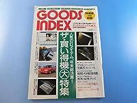 ★☆特選街別冊 プロの目で選んだ究極の商品情報マガジン GOODS INDEX グッズインデックス 1993☆★