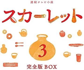 連続テレビ小説 スカーレット 完全版 ブルーレイ BOX3(Blu-ray Disc)