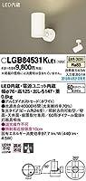 パナソニック(Panasonic) スポットライト LGB84531KLE1 調光不可 温白色 ホワイト