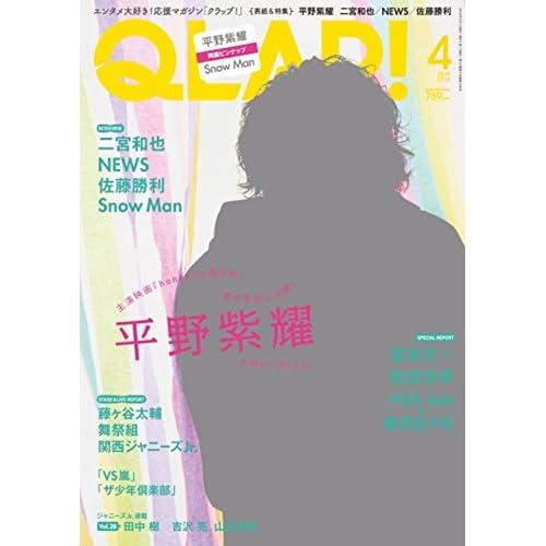 QLAP!(クラップ) 2018年 04 月号 [雑誌]