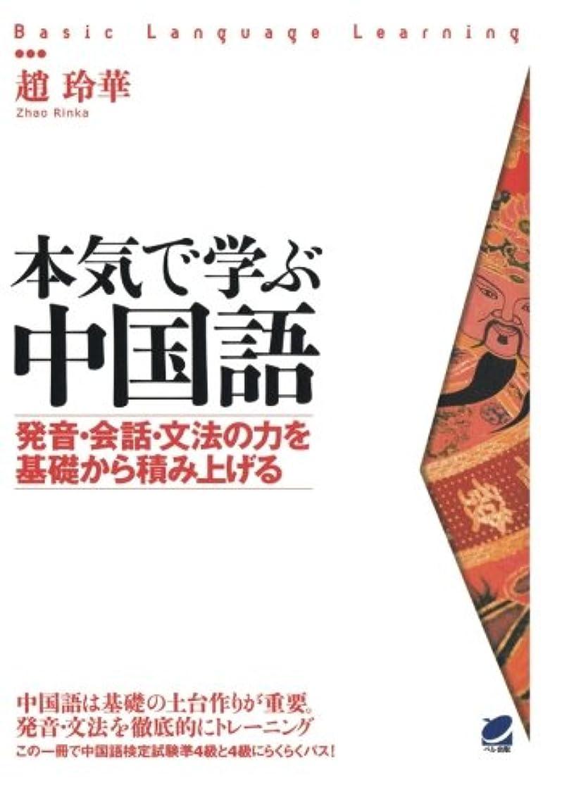 特定のストロー企業本気で学ぶ中国語(CDなしバージョン)