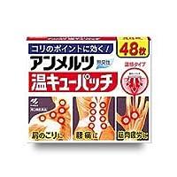 【第3類医薬品】アンメルツ温キューパッチ 48枚 ×5