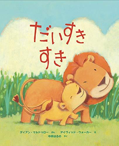 だいすき すき (first imagination)