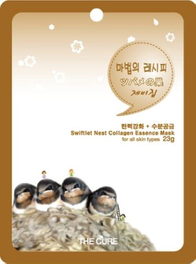 ツバメの巣 【THE CURE】マスクパック 10枚セット/韓国コスメ★ザキュア マスクシートパック/乾燥肌,オイリー肌,混合肌