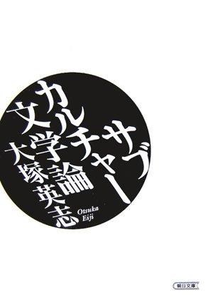 サブカルチャー文学論 (朝日文庫)の詳細を見る