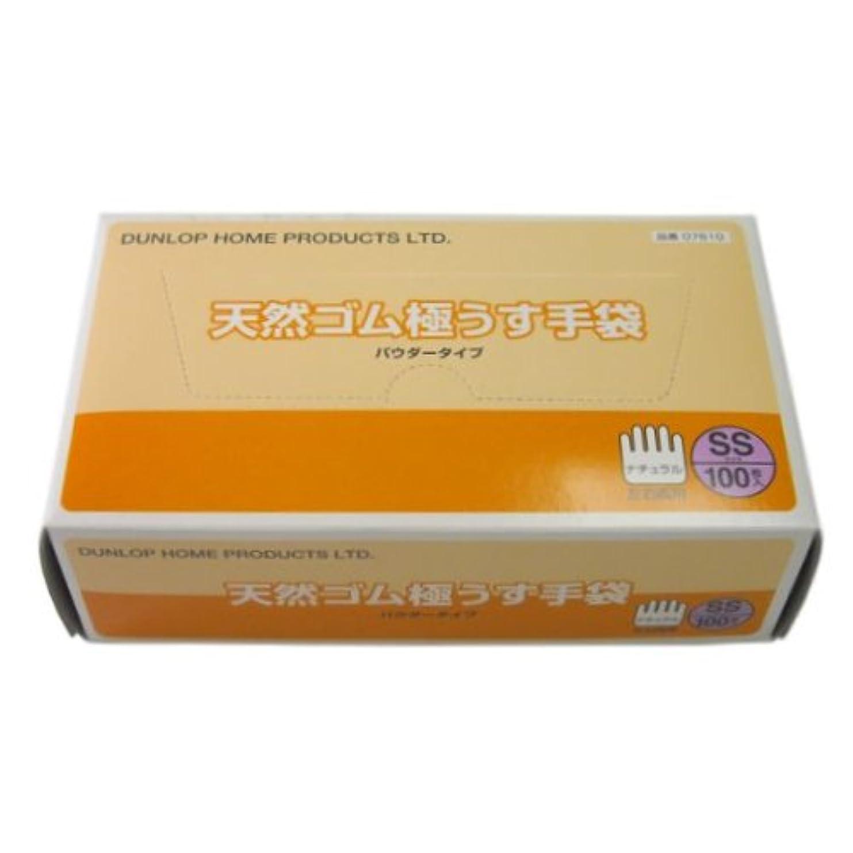 アークミシン横向きダンロップ 天然ゴムラテックス極うす手袋 SSサイズ 100枚入×20箱