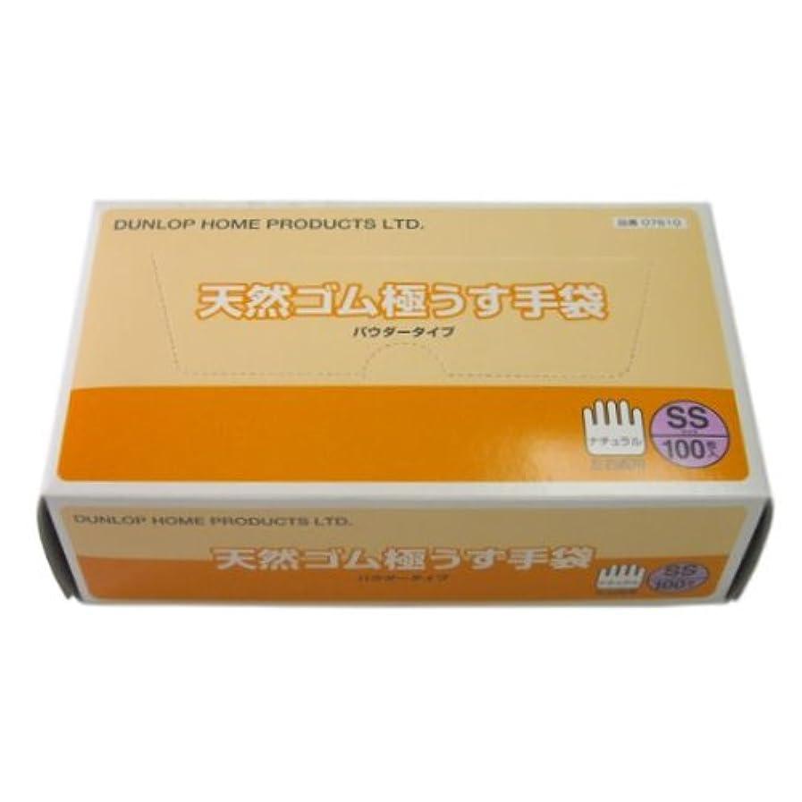 ダンロップ 天然ゴムラテックス極うす手袋 SSサイズ 100枚入×20箱