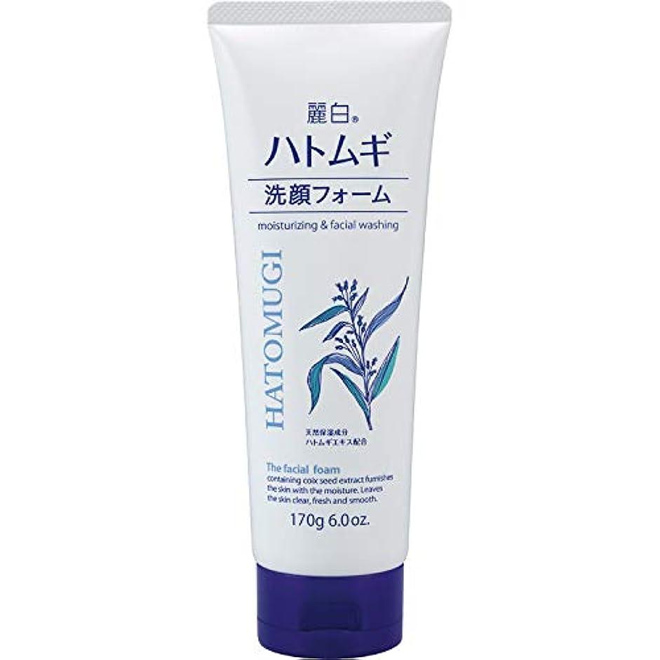 麗白 ハトムギ 洗顔フォーム 170g