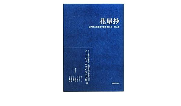 花屋抄 (正宗敦夫収集善本叢書第...