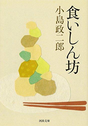食いしん坊 (河出文庫)