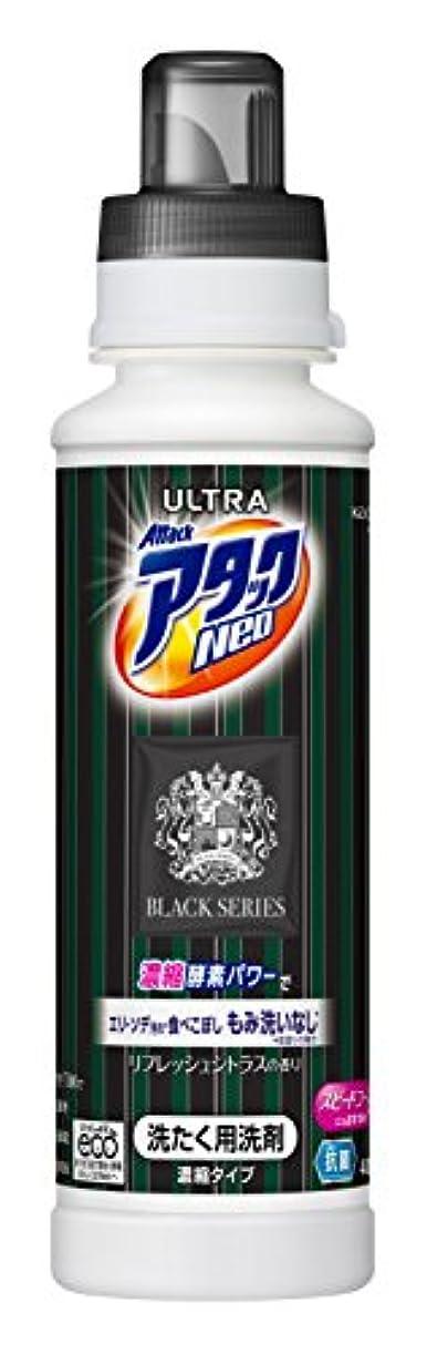 飲料学生検査官アタックNeo 洗濯洗剤 ブラックカラー 液体 本体 400g