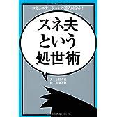 スネ夫という処世術~コミュニケーションの達人に学ぶ! (TWJ books)