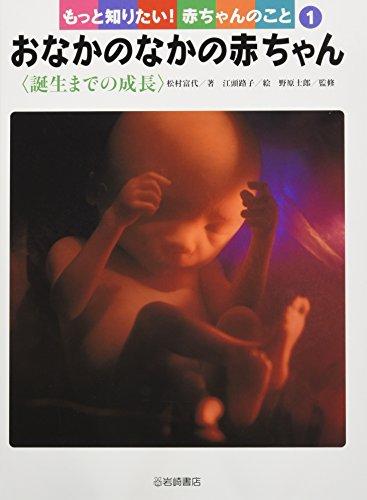 おなかのなかの赤ちゃん<誕生までの成長> (もっと知りたい!赤ちゃんのこと 1)の詳細を見る