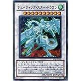 遊戯王 STBL-JP040-UR 《シューティング・スター・ドラゴン》 Ultra