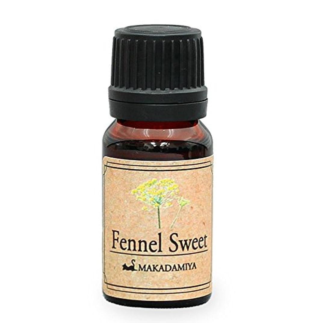 レーニン主義専門用語平凡フェンネルスウィート10ml天然100%植物性エッセンシャルオイル(精油)アロマオイルアロママッサージアロマテラピーaroma Fennel Sweet