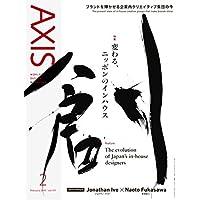 AXIS(アクシス) 2019年 2 月号 (変わる、ニッポンのインハウス)