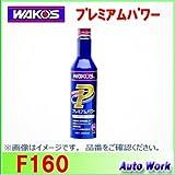 ワコーズ PMP プレミアムパワー 省燃費系燃料添加剤 F160 250ml F160 [HTRC3]