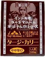 タージ・マハール タージカリー 10箱セット