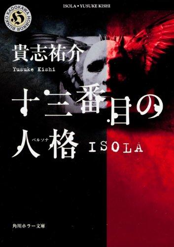 十三番目の人格(ペルソナ)—ISOLA (角川ホラー文庫)