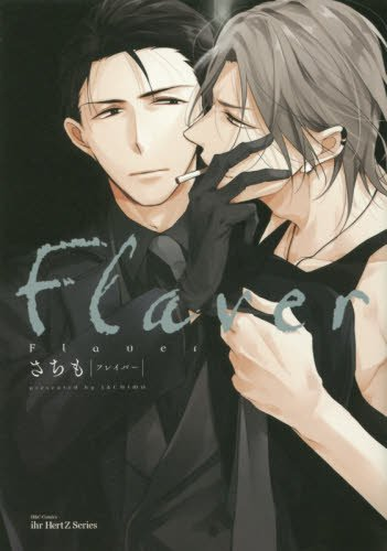 Flaver (H&C Comics  ihr HertZシリーズ 220)