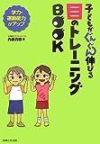 子どもがぐんぐん伸びる目のトレーニングBOOK―学力・運動能力がアップ
