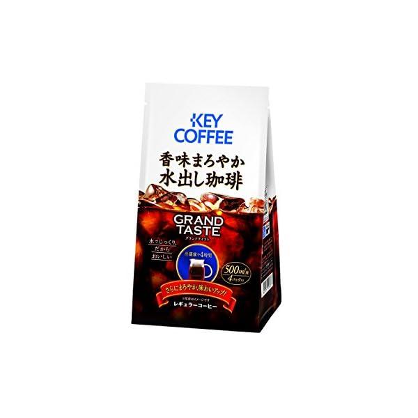 キーコーヒー GRAND TASTE (グランド...の商品画像
