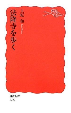 法隆寺を歩く (岩波新書)