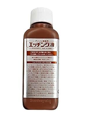 サンハヤト エッチング液 200ml H-200A