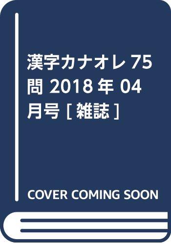 漢字カナオレ75問 2018年 04 月号 [雑誌]