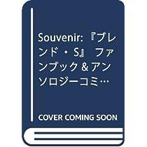 Souvenir 「ブレンド・S」ファンブック&アンソロジーコミック (まんがタイムKRコミックス)