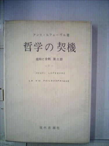 総和と余剰〈第3部〉哲学の契機 (1961年)