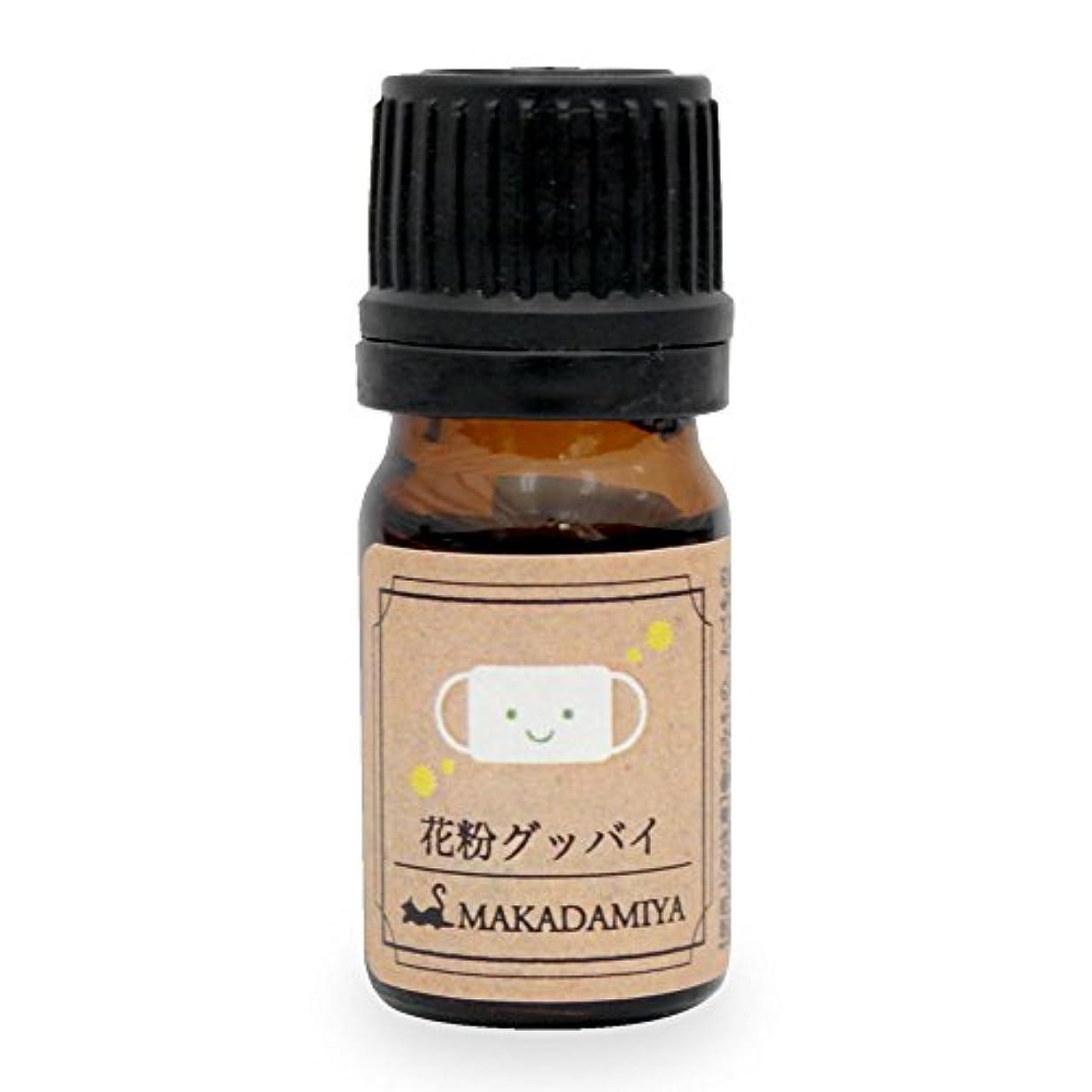 花粉グッバイ5ml (天然100%植物性/アロマオイル:ティートゥリー?ペパーミント?ユーカリ?ラベンダー?マートル配合)