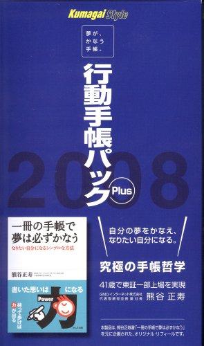 夢が、かなう手帳。「夢手帳☆熊谷式」 行動手帳パックPlusの詳細を見る